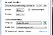 NetSpeedMonitor 2.5.4 [64-bit]
